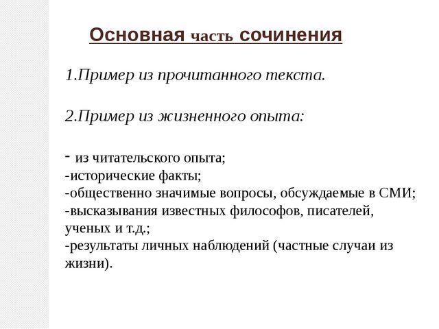 Основная часть сочинения 1.Пример из прочитанного текста. 2.Пример из жизненн...