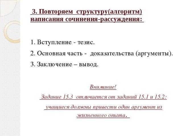 3. Повторяем структуру(алгоритм) написания сочинения-рассуждения: 1. Вступле...
