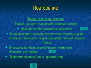 Повторение Эпизод как часть сюжета Эпизод входит в какой-либо элемент сюжета.