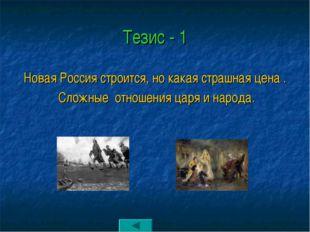 Тезис - 1 Новая Россия строится, но какая страшная цена . Сложные отношения ц