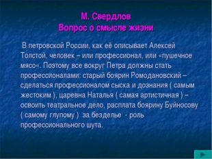 М. Свердлов Вопрос о смысле жизни В петровской России, как её описывает Алекс