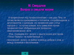 М. Свердлов Вопрос о смысле жизни А профессионал над профессионалами – сам ца