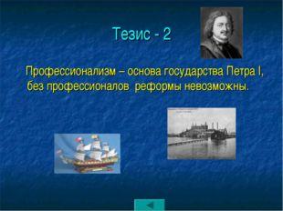Тезис - 2 Профессионализм – основа государства Петра I, без профессионалов ре