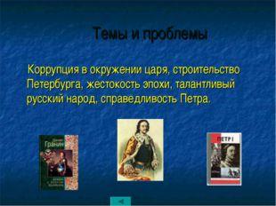 Темы и проблемы Коррупция в окружении царя, строительство Петербурга, жесток