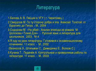 Литература 1.Белова А. В. Лекции в ЧГУ ( г. Череповец ) 2.Свердлов М. По ту с