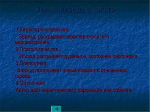 Роль эпизода в тексте 1.Характерологическая. Эпизод раскрывает характер героя