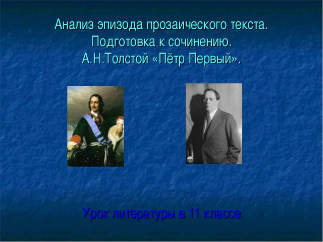 Анализ эпизода прозаического текста. Подготовка к сочинению. А.Н.Толстой «Пёт...