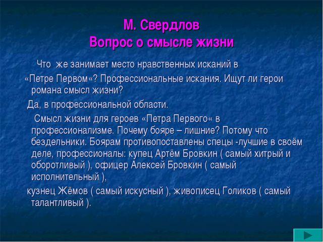 М. Свердлов Вопрос о смысле жизни Что же занимает место нравственных исканий...