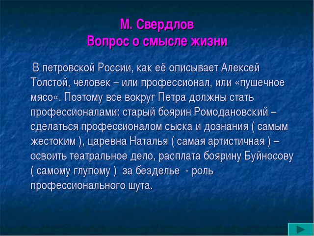 М. Свердлов Вопрос о смысле жизни В петровской России, как её описывает Алекс...