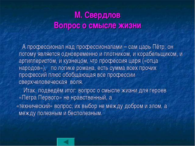 М. Свердлов Вопрос о смысле жизни А профессионал над профессионалами – сам ца...