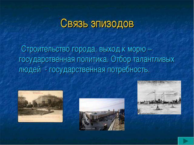 Связь эпизодов Строительство города, выход к морю – государственная политика....