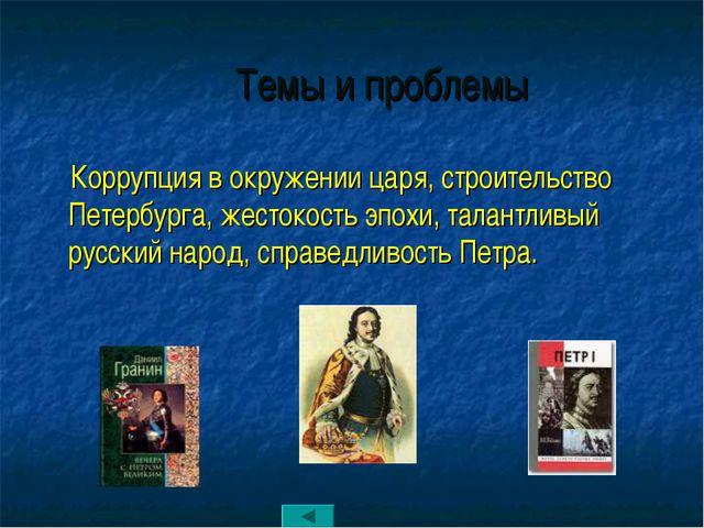 Темы и проблемы Коррупция в окружении царя, строительство Петербурга, жесток...