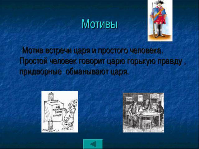 Мотивы Мотив встречи царя и простого человека. Простой человек говорит царю г...