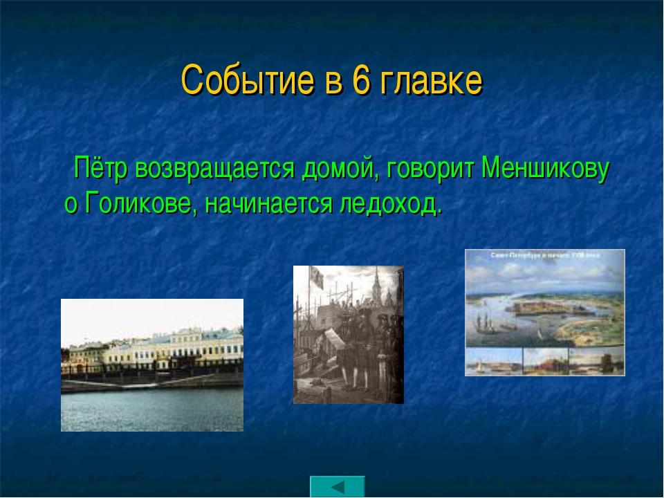 Событие в 6 главке Пётр возвращается домой, говорит Меншикову о Голикове, нач...