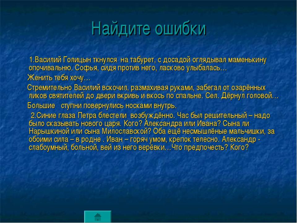 Найдите ошибки 1.Василий Голицын ткнулся на табурет, с досадой оглядывал маме...