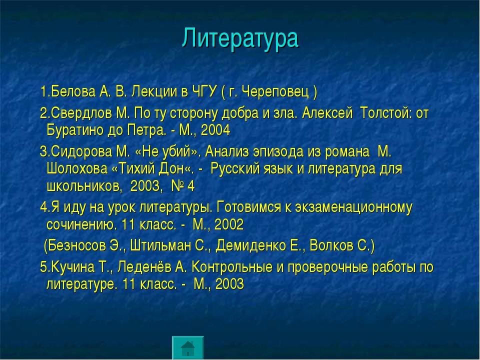 Литература 1.Белова А. В. Лекции в ЧГУ ( г. Череповец ) 2.Свердлов М. По ту с...