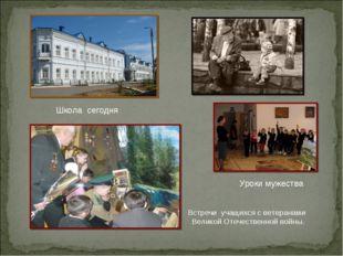 Встречи учащихся с ветеранами Великой Отечественной войны. Уроки мужества Шко