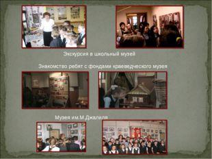 Знакомство ребят с фондами краеведческого музея Экскурсия в школьный музей Му