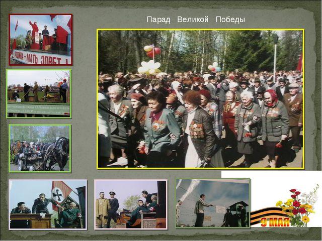 Парад Великой Победы
