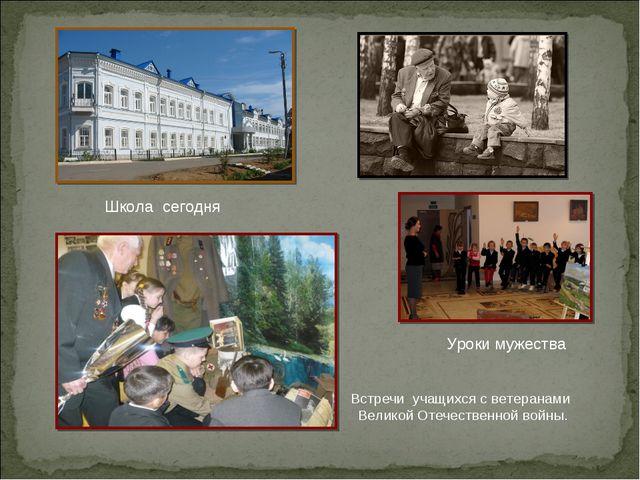 Встречи учащихся с ветеранами Великой Отечественной войны. Уроки мужества Шко...