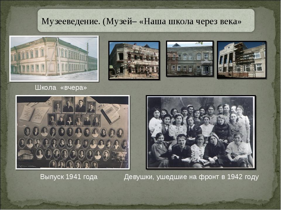 Выпуск 1941 года Девушки, ушедшие на фронт в 1942 году Школа «вчера»