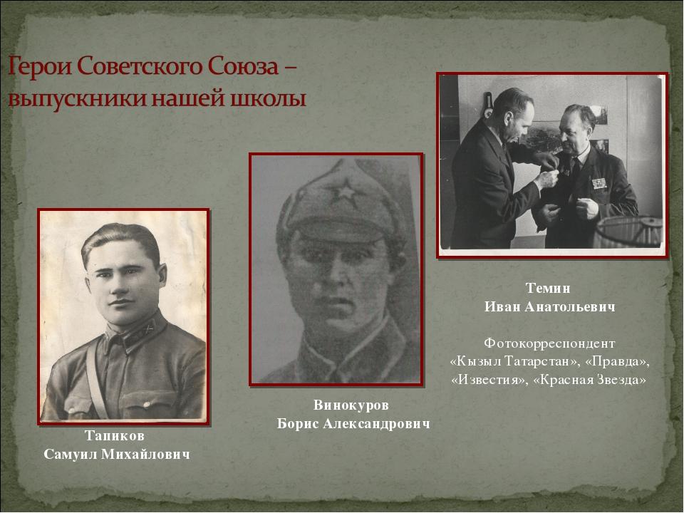 Винокуров Борис Александрович Темин Иван Анатольевич Фотокорреспондент «Кызыл...