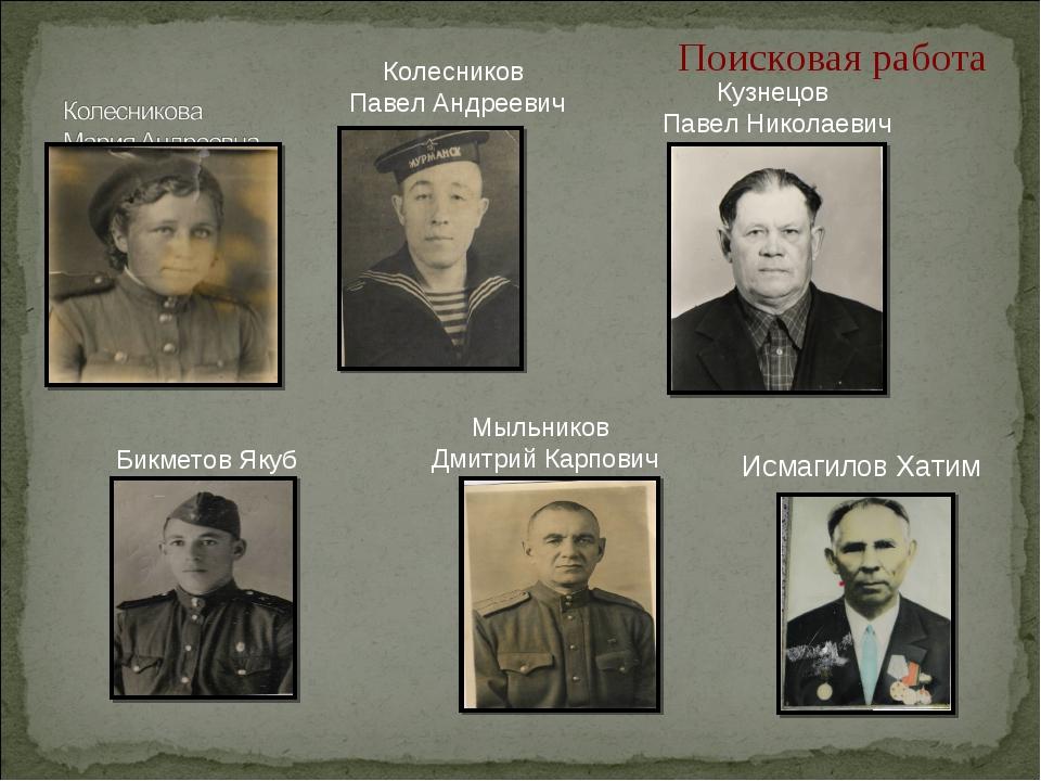 Колесников Павел Андреевич Кузнецов Павел Николаевич Бикметов Якуб Мыльников...