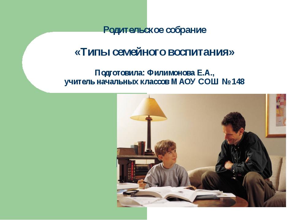 Родительское собрание «Типы семейного воспитания» Подготовила: Филимонова Е.А...