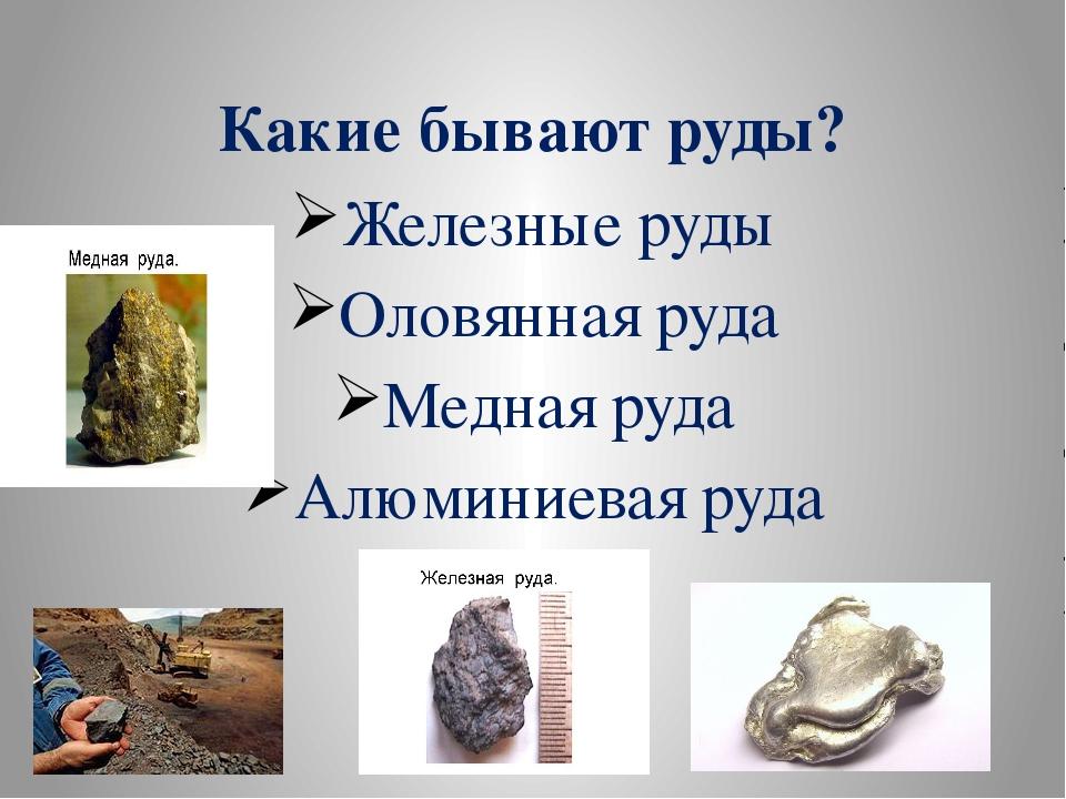 Какие бывают руды? Железные руды Оловянная руда Медная руда Алюминиевая руда