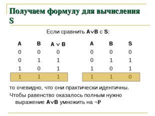 Получаем формулу для вычисления S Если сравнить АВ c S: то очевидно, что они