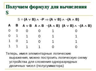 Получаем формулу для вычисления S S = (А  В)  ¬P  (А  В)  ¬(A  B) 0 1 1
