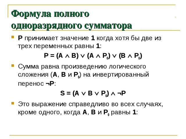 Формула полного одноразрядного сумматора Р принимает значение 1 когда хотя бы...