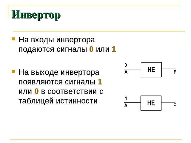 Инвеpтор На входы инвертора подаются сигналы 0 или 1 На выходе инвертора появ...