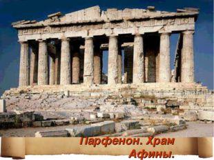 Парфенон. Храм Афины.