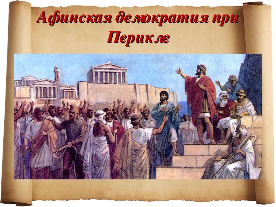 В гаванях афинского порта пирей краткое содержание