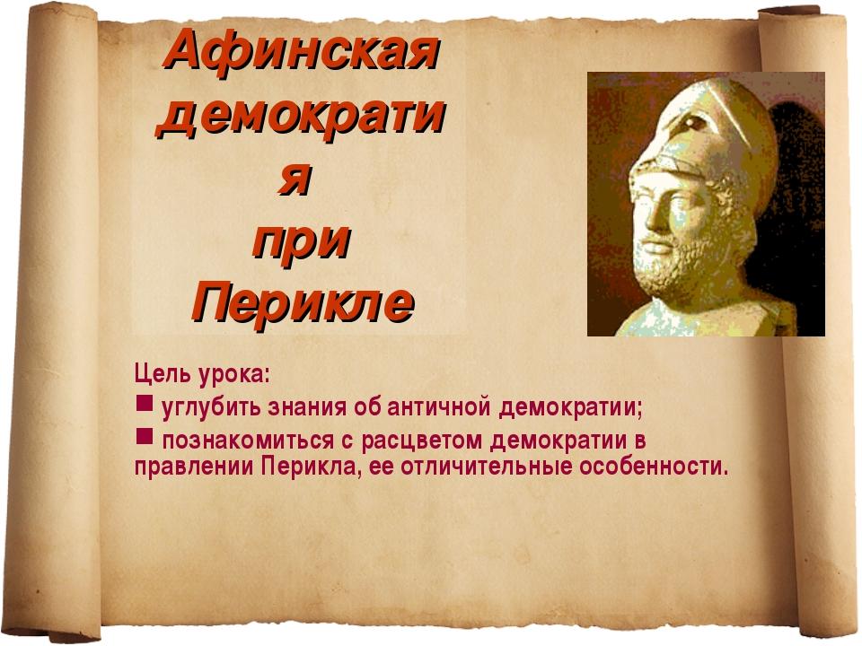 Афинская демократия при Перикле Цель урока: углубить знания об античной демок...