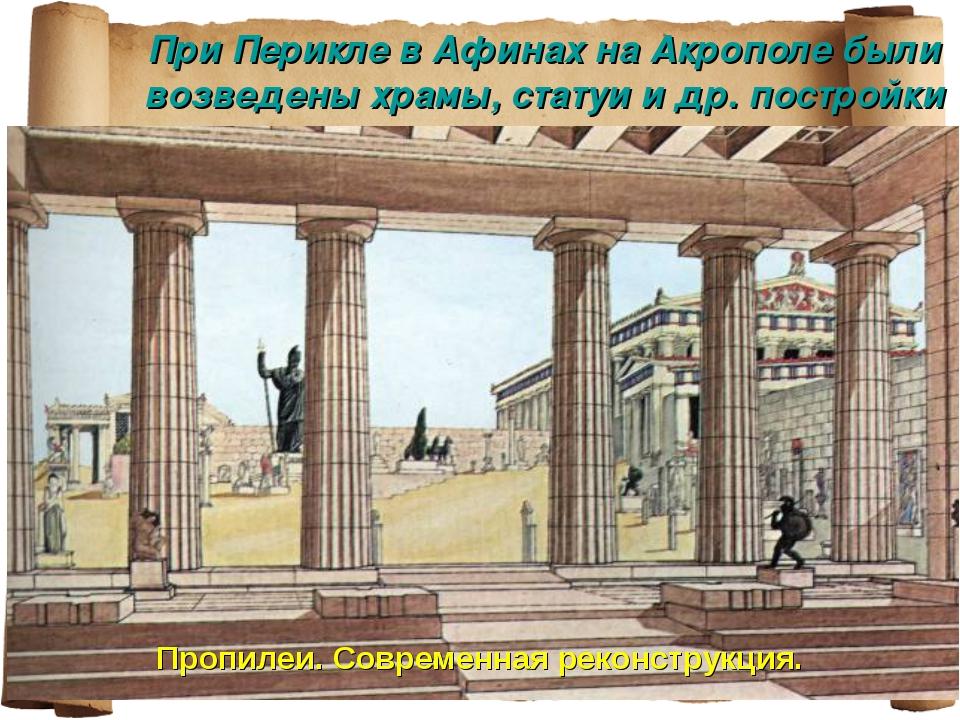 При Перикле в Афинах на Акрополе были возведены храмы, статуи и др. постройки...