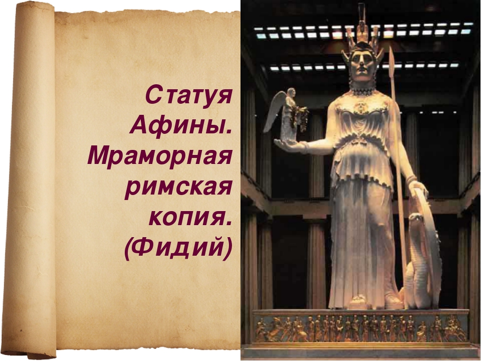 Статуя Афины. Мраморная римская копия. (Фидий)