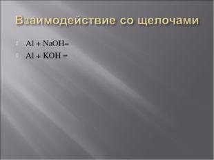 Al + NaOH= Al + KOH =