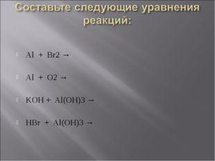 Al + Br2→ Al + O2→  KOH + Al(OH)3→  HBr + Al(OH)3→
