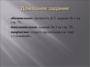 обязательное: прочитать §13, задание № 1 на стр. 75; дополнительное: задание