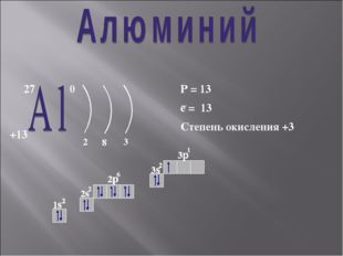 27 +13 0 2 8 3 P = 13 e = 13 Степень окисления +3 −