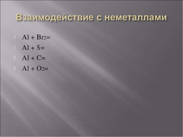 Al + Br2= Al + S= Al + C= Al + O2=