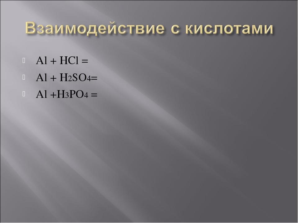 Al + HCl = Al + H2SO4= Al +H3PO4 =