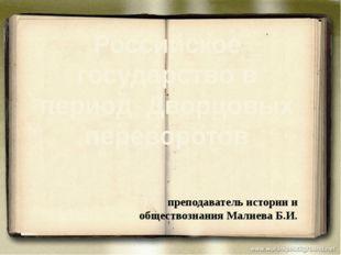преподаватель истории и обществознания Малиева Б.И. Российское государство в