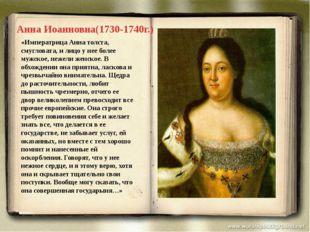 «Императрица Анна толста, смугловата, и лицо у нее более мужское, нежели женс