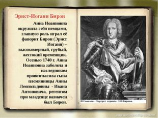 Анна Иоанновна окружила себя немцами, главную роль играл её фаворит Бирон (Эр
