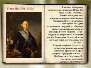 Елизавета Петровна назначила наследником Петра III, сына Анны Петровны. Юный