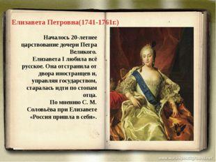 Началось 20-летнее царствование дочери Петра Великого. Елизавета I любила всё
