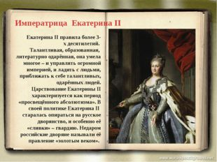 Императрица Екатерина II Екатерина II правила более 3-х десятилетий. Талантли